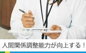メンタルヘルスサポート事業